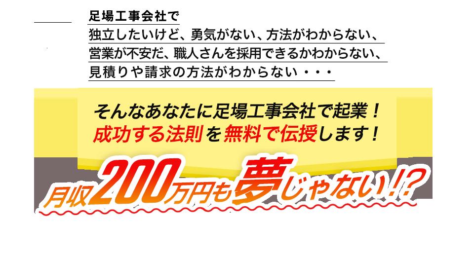月収200万円も夢じゃない!?