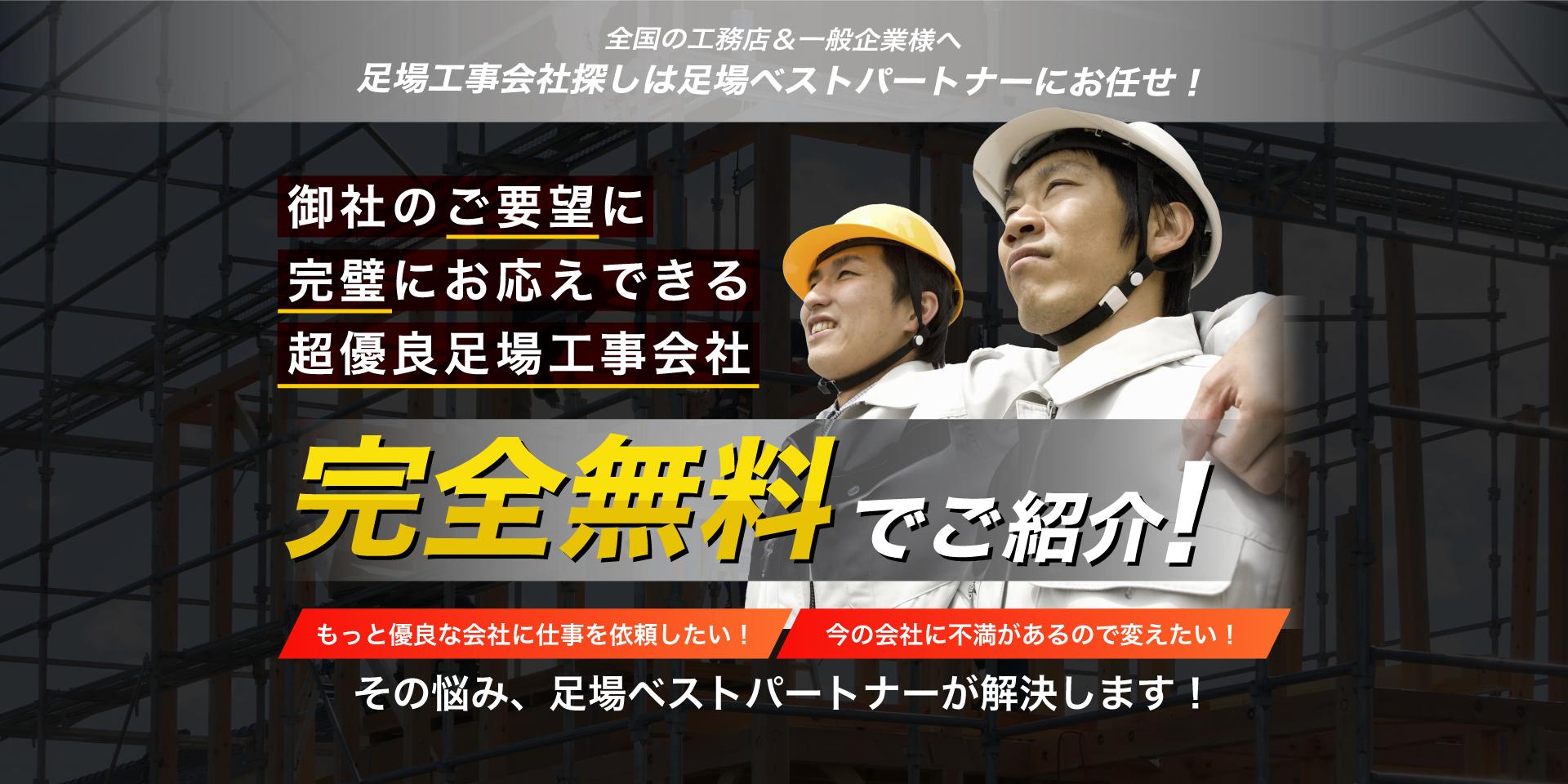 御社のご要望に完璧にお応えできる優良足場工事会社完全無料でご紹介!