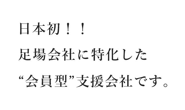 """日本初!足場会社に特化した""""会員型""""支援会社です。"""