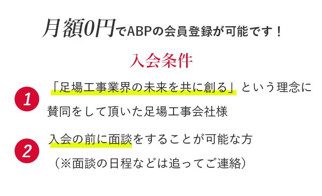 月額0円でABPの会員登録が可能です!