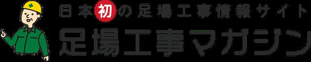 日本初の足場工事情報サイト|足場工事マガジン