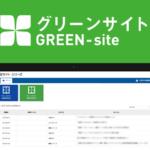 グリーンサイト グリーンファイル