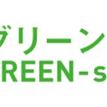 グリーンサイト メリット デメリット