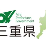 三重県 足場特別教育