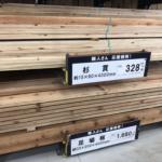 木製足場板 サイズ 価格