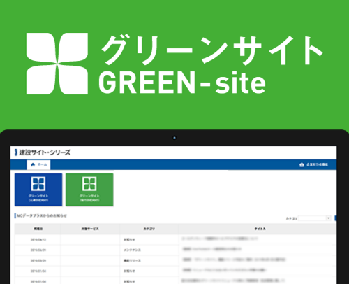 グリーンサイト 登録 ログイン